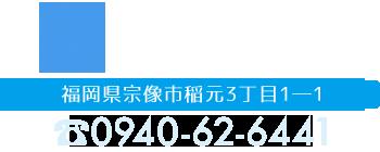 いのくち歯科医院 〒811−3406 福岡県宗像市稲元3丁目1―1 けやき通りテナント1号 電話0940626441
