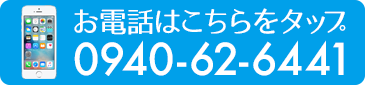 0940−62−6441