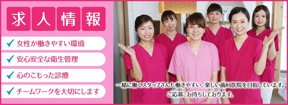 いのくち歯科医院の求人情報